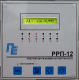 Регулятор рективної потужності РРП-6(12)